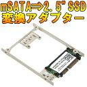 【送料無料】mSATA(MINI PCI-E SSD)規格SSDを7mm厚2.5型SATA規格SSD互換にマウント変換するためのインターフェース変換アダプター ノートPCのHDD換装に最適!高速SSD化でXPノートPCの救世主!?SSD換装 2.5