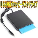 【送料無料】USB外付け 3.5インチ型フロッピーディスクドライブ USB接続 FDD 軽量スリム Windows/Mac対応対応 USBバスパワー対応 USBブ..