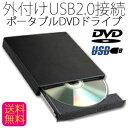 ■★【送料無料】全てのノートPCに!USB外付DVDドライブ USB端子から電源供給なのでACアダプ
