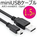 送料無料 miniUSBケーブル ミニUSBケーブル Aオス-miniBオス(5pin)インターフェース/コネクタ/デジカメ/MP3/MP4/車載ハンズフリーキット/PSP/PS3/コントローラー/充電/データ転送/中華Androidタブレット/Windows/Mac/USB2.0/1.1 約1.5m