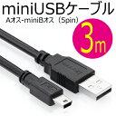 送料無料 miniUSBケーブル ミニUSBケーブル Aオス-miniBオス(5pin)インターフェース/コネクタ/デジカメ/MP3/MP4/車載ハンズフリーキット/PSP/PS3/コントローラー/充電/データ転送/中華Androidタブレット/Windows/Mac/USB2.0/1.1 約3m