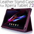 【送料無料】世界で売れてます!高級感あふれる SONY Xperia Tablet Z2 (SO-05F/SOT21)用スタンド機能付レザータイプケースカバー 高級ベロア素材 本革レザータイプ素材 8色カラー