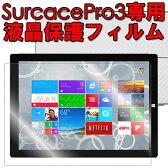 【送料無料】マイクロソフト(Microsoft) Surface Pro 3専用 液晶保護フィルムシート スクリーンプロテクター 高画質フィルム 指紋 キズ 汚れ防止タイプ Windows 8.1搭載タブレット端末の使いやすさ快適性そして楽しさを向上させるカスタムアクセサリー Surface3