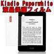 【送料無料】Kindle Paperwhite(2014 ニューモデル)/Kindle Paperwhite 3G (2014 ニューモデル)兼用 6インチ タブレットPC/電子書籍リーダー端末用 アンドロイド(Android) 端末 汎用 液晶 画面 保護 フィルム シート