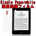 【送料無料】Kindle Paperwhite(2014 ニューモデル)/Kindle Paperwhite 3G (2014 ニューモデル)兼用 6インチ タブレットPC/電子書籍..