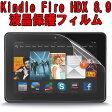 【送料無料】Kindle Fire HDX 8.9用 Kindle Fireシリーズ最新モデル 8.9インチ大型HDディスプレイ タブレットPC/電子書籍リーダー端末用 アンドロイド(Android) 端末 汎用 液晶 画面 保護 フィルム シート