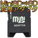 ▼[送料無料]MiniSD(ミニSD)⇒SD変換アダプター ミニSDカードをSDへ変換するアダプター メモリーカード フラッシュメモリー miniSD/SD変..