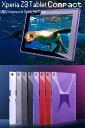 【送料無料】世界で売れてます!透明感あふれる SONY Xperia Z3 Tablet Compact SGP612JP SGP611JP用激薄タイプTPU素材ソフトケースカバー 使いやすい滑り止め柔軟 衝撃に強い柔らかさと防水特性のあるTPU仕様 製品の特性を有効に考えられた全8色カラー