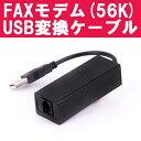 【送料無料】[定番の1個口USB/FAXモデム]windowsパソコンでFAX送信!デスクトップパソ