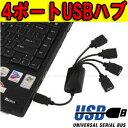 ■【送料無料】パソコン周辺機器の定番アイテム!使いやすい USBハブ USB ハブ 4ポート ケーブルタイプ ACアダプタを使用しないバスパワーモード専用タイプ USB-HUB227