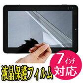 【送料無料】[約15.3 x約9cm]7インチ タブレットPC端末用 アンドロイド(Android) 端末 汎用 液晶 画面 保護 フィルム シート Google Nexus 7/ASUS MeMO Pad HD7 ME173-16/iPad mini Retina/LaVie Tab S/ICONIA A1-830/ASUS Fonepad 7/Kindle Fire HD/Slate7 Extreme