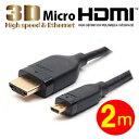 [送料無料]HDMIマイクロプラグ/タイプD(microHDMI端子)搭載スマホ対応3D対応ハイスペックマイクロHDMI - HDMIケーブル 3D映像対応(1..