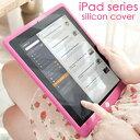 【送料無料】[iPadAir/miniシリーズ] iPad 第2世代/第3世代/第4世代 第5世代(iPad air) 第6世代(iPad air2) 初代mini/mini2/mini3/mini4 第1世代/第2世代/第3世代/第4世代用ボタンシリコンケース 本体保護には欠かせないカバーでキズやホコリから守りたい ホームボタン保護