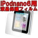 [送料無料]iPod nano 6G(第6世代)専用液晶保護フィルムシート 汚れ指紋が目立たない液晶 ...