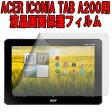 【送料無料】ACER ICONIA TAB A200用液晶保護フィルム (スクリーンプロテクター) 反射を抑えて滑らかタッチで指紋も目立たないアンチグレア仕様【ACER ICONIA TAB A200 ケース Screen protector Android OS搭載10.1型タブレット 保護フィルム】