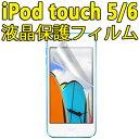 【送料無料】人気で品薄!iPod touch 5G(第5世代)/6(第6世代)兼用液晶保護フィルムシート 汚れ指紋が目立たない!液晶画面の反射を防止して傷やホコ...