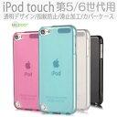 【送料無料】iPod touch 5/6 第5世代 第6世代 シリコンケース/カバー/ipod touch保護ケース/IPOD TOUCH ジャケット/保護シー...