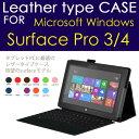 【送料無料】[お得な液晶フィルム+タッチペン付]マイクロソフト(Microsoft) 新型Surface Pro 3用 128GB/1256GB/512GB 高級感あふれるスタンド機能付レザータイプケースカバー 本革レザータイプ 12インチWindowsタブレットPC保護ケース Windows8.1 全11色