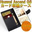 【送料無料】≪お得な液晶保護フィルム付≫大人気再販決定! Huawei(ファーウェイ) Ascend G6 SIMフリー 4G LTE用スマホ(スマホ) 保護カバーケース 高級感あるアダルト仕様 PU革レザータイプ 手帳型 カード収納機能付フリップケース お札収納ポケット付き 全8色