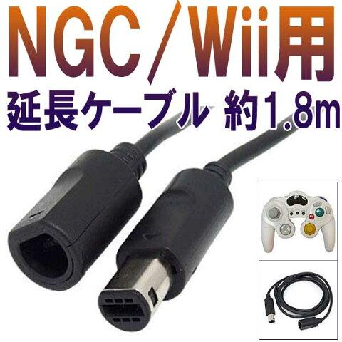 ▼[送料無料]Nintendo GameCube(任天堂ケームキューブ NGC)・ Nintendo Wii(ウィー)/WiiU(ウィーユー)兼用コントローラー延長ケーブル[長さ:約1.8m]