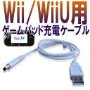 【送料無料】任天堂 Nintendo Wii(ウィー)/WiiU(ウィーユー)兼用ゲームパッド USB充電ケーブル[長さ:約0.8m]