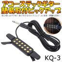[送料無料]アコースティックギターをエレアコにアコースティックギター ガットギター クラシックギター兼用ピックアップ マグネットピ..