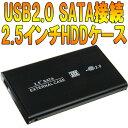 �y���������zUSB2.0 SATA 2.5�C���`HDD�P�[�X [USB 2.0 HDD EXTERN