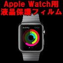【送料無料】Appleウェアラブル端末 Apple watch晶画面の反射を防止して傷やホコリから守る!反射防止液晶保護シール 指紋防止フィルム スクリーンプロテクター