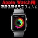 【送料無料】[強化ガラス仕様]Appleウェアラブル端末 Apple watch晶画面の反射を防止して傷やホコリから守る!反射防止液晶保護シール 指紋防止フィルム スクリーンプロテクター