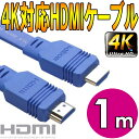 楽天Candy 楽天市場店[在庫限り][送料無料][4K対応]2018年新商品 極薄3mm HDMIケーブル 3D対応ハイスペックHDMIケーブル[約1m]3D映像対応(1.4規格)/イーサネット対応/4Kx2K 4Kテレビ UHDTV(2160P)/HDTV(1080P)対応/金メッキ仕様/PS3/PS4対応・各種AVリンク対応[High speed with Ethernet]
