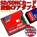 ■【送料無料】[赤]手持ちのメモリカードがコンパクトフラッシュに早替わり!CFカード変換アダプタ シリーズ SD(MMC)/SDHC/SDXC 最大512GB対応 1GB/2GB/4GB/8GB/16GB/32GB/64GB/128GB/256GB/512GB デジタル一眼レフカメラ ビデオ Wifi対応SDカード使用可能[CF Card Type I]