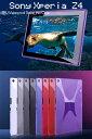 【送料無料】透明感あふれるSony Xperia Z4 Tablet SO-05G SOT31SGP712 SGP771(エクスペリア ゼットフォー タブレット)用激薄タイプTPU素材ソフトケースカバ