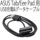 【送料無料】ASUS Tab用 USB充電&データ互換ケーブル ASUS Tab/Eee Pad TF101/TF101G/TF201/TF300t/TF700T/padfoneシリーズ パソコンと連
