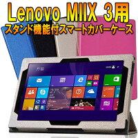 ������̵���ۢ�վ��ݸ�ե�����բ�Lenovo(��Υ�)MIIX3(80HV0055JP)�ѹ�鴶���դ�륹����ɵ�ǽ�ե쥶�������ץ��������С����ù��ǥ�����쥶�������ץ��֥�å�PC�ݸ����10.1�������Windows���֥�å���4��