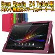 【送料無料】世界で売れてます!高級感あふれる SONY Xperia Z4 Tablet Wi-Fiモデル SGP712JP SO-05G用スタンド機能付レザータイプケースカバー 高級ベロア素材 本革レザータイプ素材 8色カラー豊富でスマートに持ち運べる!タッチペンホルダー付