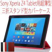 【送料無料】[三折型]世界で売れてます!高級感あふれる SONY Xperia Z4 Tablet Wi-Fiモデル SGP712JP SO-05G用スタンド機能付レザータイプケースカバー 高級ベロア素材 本革レザータイプ素材 5色カラー豊富でスマートなデザイン 超薄型で持ち運びに最適です!