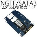 送料無料 M.2 NGFF SATA SSDを2.5インチSATA変換アダプター SATA2/SATA3のM.2 NGFF 80mm 60mm 42mm 30mm SSD対応 type 2280 2260 2242 2230 SSD対応 KeyBおよびB/M共用対応 固定用ネジ付