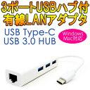 [送料無料][USB Type-C規格ケーブル]USB対応の...