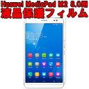 【送料無料】Huawei dtab Compact d-02H docomo/MediaPad M2 8.0 3GBモデル SIMフリー用液晶保護フィルム (スクリーンプロテクター) 反射を抑えて滑らかタッチで指紋も目立たないアンチグレア仕様