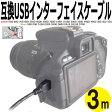 【送料無料】キャノン ニコン 一眼レフカメラ対応互換USBケーブル USB接続用ケーブル デジタル 一眼レフカメラ Canon EOS 60D 70D 60D 550D 600D 650D 700D 100D 1100D 300D 350D 400D 450D 500 5D2 5D3 Nikon D80 D90 D100 D200 D300 D600 D610 D3100 D700【約3m】