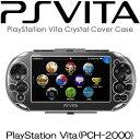 【送料無料】新型PSV PCH-2000 液晶画面保護シートも付いてくる!Sony Playstation Vita(PS Vita)専用クリスタルカバーケース...