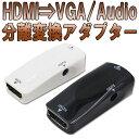 【送料無料】HDMI to VGA adapter HDMI信号をVGA出力信号に変換するアダプター(音声出力あり) デジアナ変換コンバーター パソコン/スマホ/タブレット/DVDプレイヤー/PS3/PS3/WiiUなどのHDMIを液晶モニターVGA端子と3.5mmスピーカーオーディオ端子へ分離出力変換可能