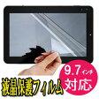 【送料無料】[約14.8x約19.8cm]9.7インチ タブレットPC端末用 アンドロイド(Android) 端末 汎用 液晶 画面 保護 フィルム シート iPad Airシリーズ iPad シリーズ Tekwind Clide 10 ONDA V975W ONDA V919 Air Teclast X98 Air Teclast X98 Pro