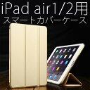 【送料無料】定番 シンプル iPad air air2(アイパッド エアー 第5世代 第6世代)用スタンド機能付 使い込むほどに味が出る便利な三つ折り激薄タイプケース スマートカバー スマートに持ち運