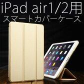 【送料無料】定番 シンプル iPad air air2(アイパッド エアー 第5世代 第6世代)用スタンド機能付 使い込むほどに味が出る便利な三つ折り激薄タイプケース スマートカバー スマートに持ち運べる 薄い側面に正確にフィット なめらかなジョイント 軽いのに頑丈[smart cover]