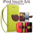 【送料無料】iPod touch 5/6 第5世代 第6世代 兼用 手帳型フリップケース/カバー/ipod touch保護ケース/IPOD TOUCH ジャケット/保護シート/5G 6G用ケース/第五世代/第六世代/第5世代/第6世代/ソフトケース/本体カバー カード収納スタンド型ケース ボタニカル植物デザイン