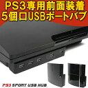 ★【送料無料】PS3のUSBポートが足りない方にオススメ!PS3用USBハブ 5X USB HUB for PS3 and Ps3 slim console C...