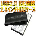 """【送料無料】USB2.0 IDE 2.5インチHDDケース [USB 2.0 HDD EXTERNAL CASE] IDE接続 2.5""""ハードディスクをUSBで接続可能 壊れたPCのHDD再活用やHDDのデータ救済などにも大活躍!USBケーブル ドライバー付属[色不問]"""