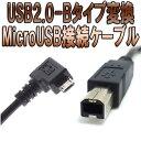 【送料無料】USB Bタイプ コネクタ変換 MicroUSB OTG接続ケーブル (スマホ スマホ 中華タブレット プリンターケーブル B オス L型 L字コネクター USBハブ プリンタ スキャナ ハードディスクドライブ モデム PCカメラ カードリーダー USB-B端子周辺機器)[約0.5m]
