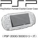 [送料無料]≪液晶画面保護シート[0455]付≫プレイステーションポータブル 2000/3000 Sony PlayStation Portable 2000 3000 (PSP-2000 PSP..